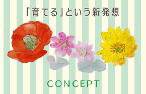 CONCEPT 「育てる」という新発想